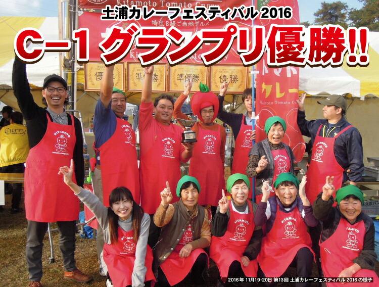 埼玉B級グルメグランプリ優勝の北本トマトカレー