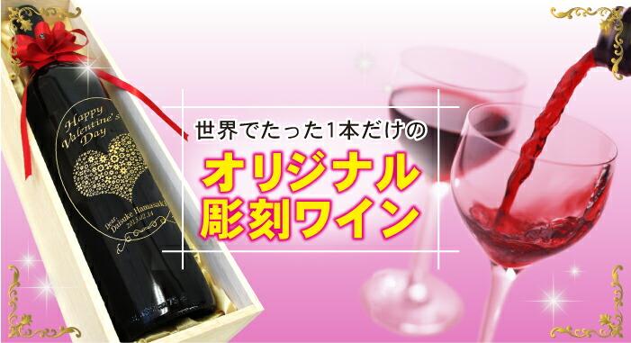 名前・日付を入れて、世界でたった1本だけのワインを、大切な方に贈ってみませんか?