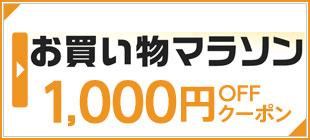 クーポン1000