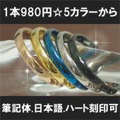 980円ペアリング