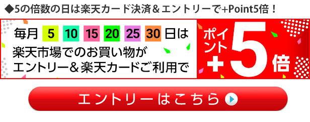 5日,10日,15日,20日,25日,30日はカード利用でポイント+5倍