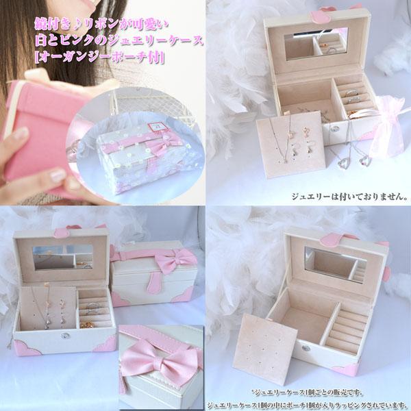 ジュエリーケースボックスアクセサリーピンクのリボンが可愛い宝石箱鏡付きオーガンジーポーチ付