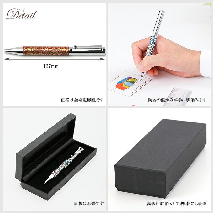 九谷焼 ボールペン