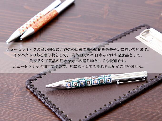 九谷焼ボールペン