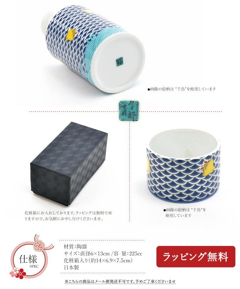 九谷焼 日本製 酒筒 サイズ