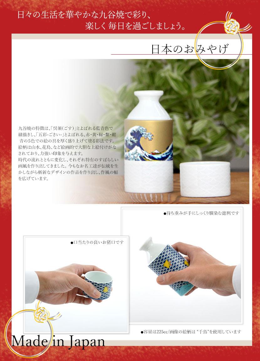 九谷焼 日本製 酒筒 日本のおみやげ 石畳