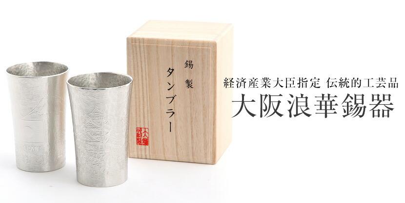 大阪浪華錫器