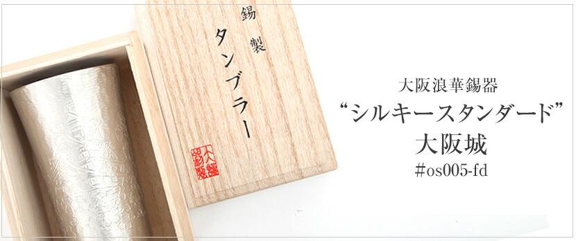 大阪錫器 伝統工芸品 錫 日本みやげ 酒器 グラス