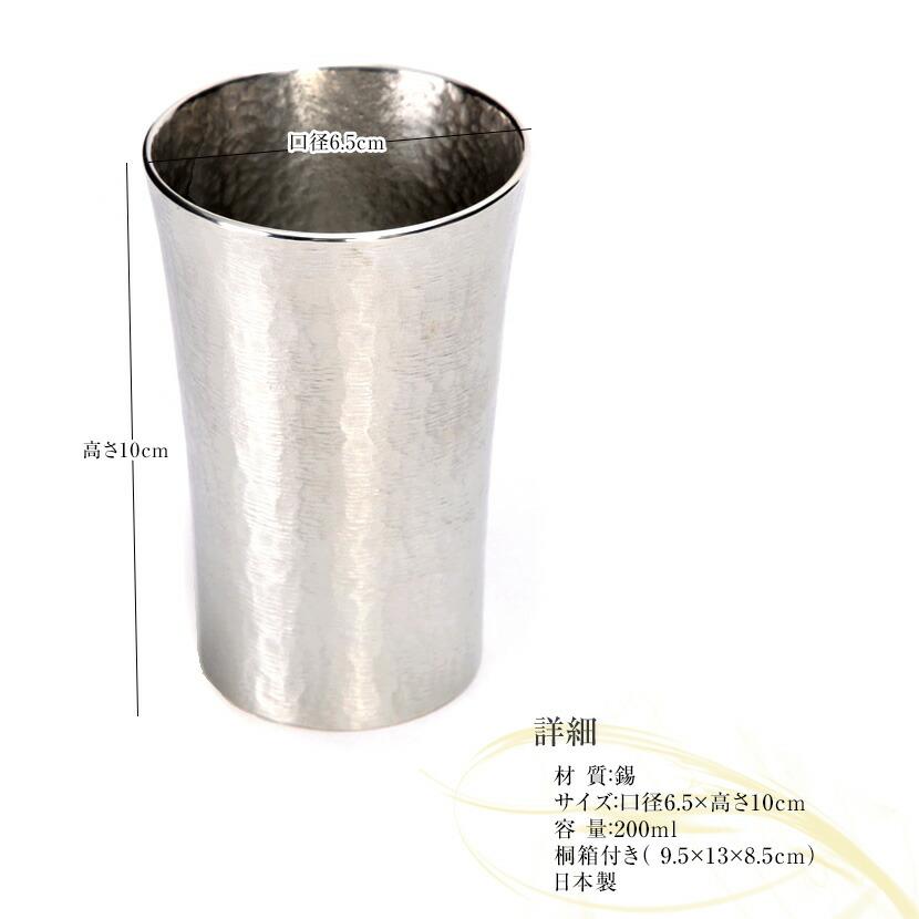 大阪錫器 伝統工芸品 錫 日本みやげ 酒器 ビアジョッキ