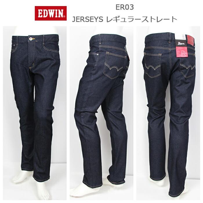EDWIN,エドウィン,ストレート,ジーンズ,ER03