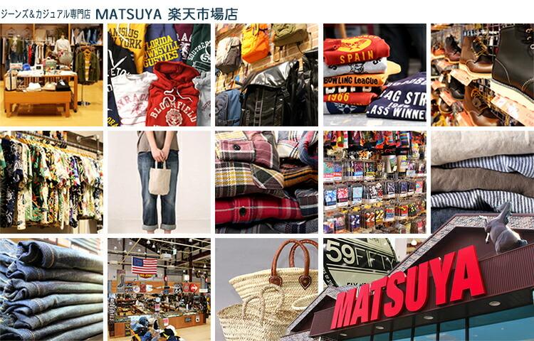 ジーンズ&カジュアル専門店 MATSUYA 楽天市場店