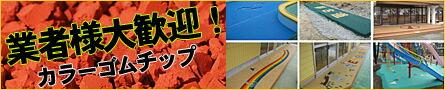 業者様大歓迎!遊具や公園・運動場・高齢者様施設などにカラーゴムチップマット
