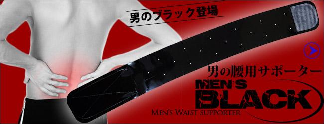 高品質シリコン製★男のブラックカラーが登場!詳しくはコチラ