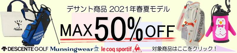 【デサント大特価2021SS】
