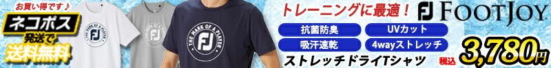 【FJトレーニングTシャツ】