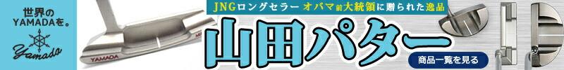 【激レア山田パター!】