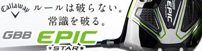 【新製品】キャロウェイ EPIC STAR WOMEN