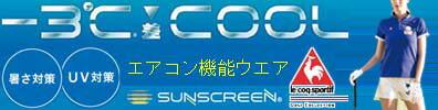 【2018】夏対策 UVカット 暑さ対策