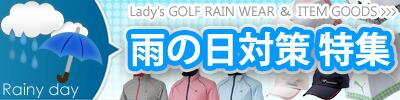 【特集】雨の日対策