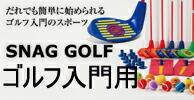 子どもとゴルフ