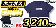 タイトTシャツ