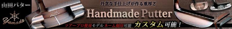 【カスタム可能】山田のハンドメイド
