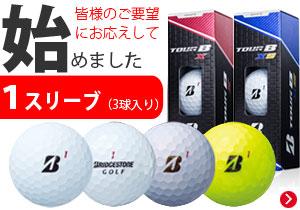 ゴルフボール ▲1スリーブ(3球入り)