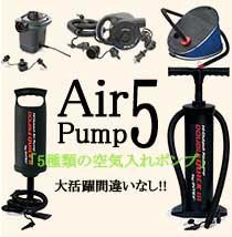 5種類の空気入れポンプ
