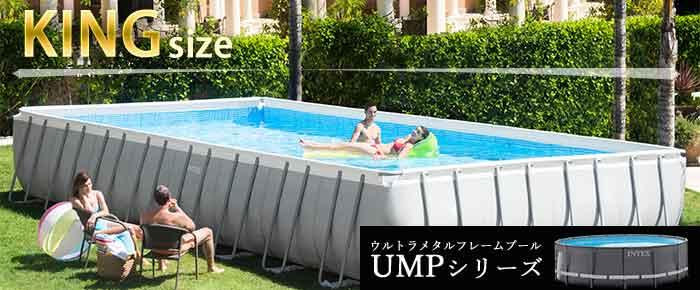 UMPシリーズ