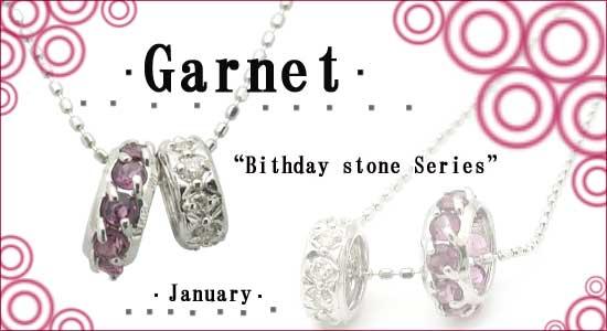 1月の誕生石ガーネット