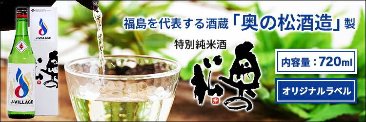 Jヴィレッジオリジナル 奥の松 特別純米酒