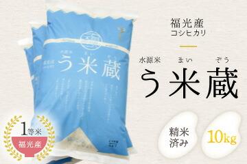 平成30年産 富山県福光産1等米    コシヒカリ「う米蔵」 精米済 10kg