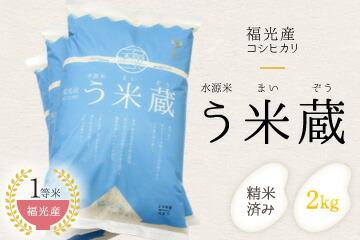 コシヒカリ「う米蔵」