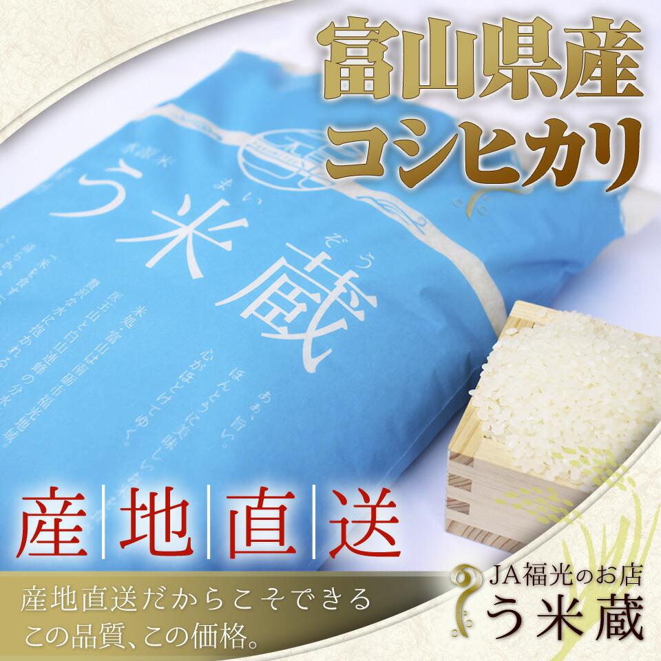 平成30年産 富山県福光産1等米  コシヒカリ「う米蔵」 精米済 5kg
