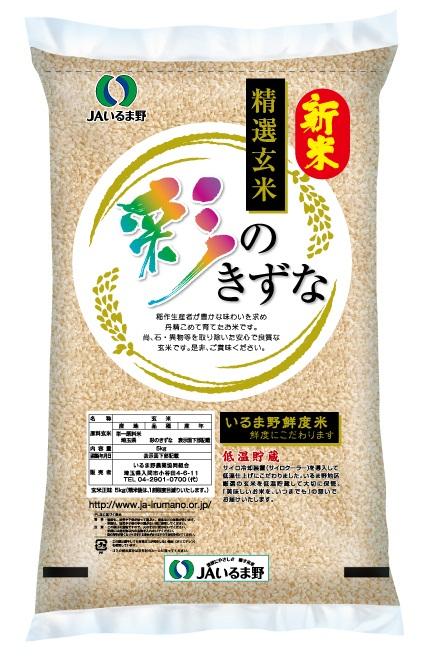 埼玉県産彩のきずな玄米(5kg)