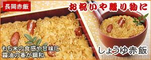 新潟名物!しょうゆ赤飯(長岡赤飯)