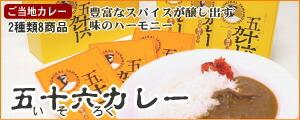 【ご当地カレー】五十六カレー