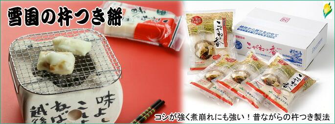新潟県産こがねもち100%使用の杵つき餅