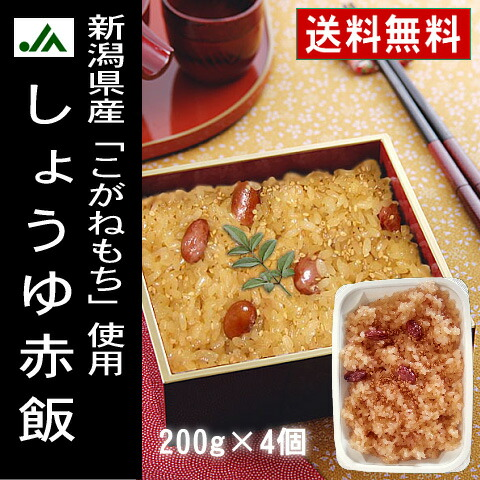 【長岡名物】長岡赤飯(醤油赤飯)