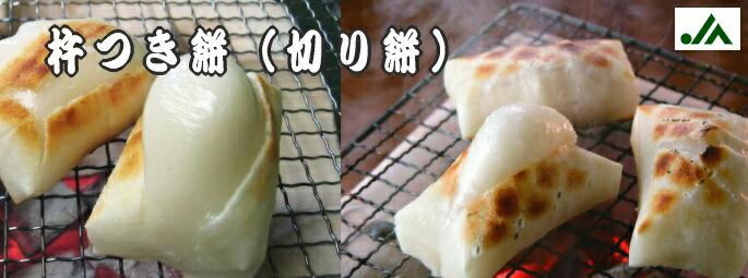 切り餅 杵つき餅