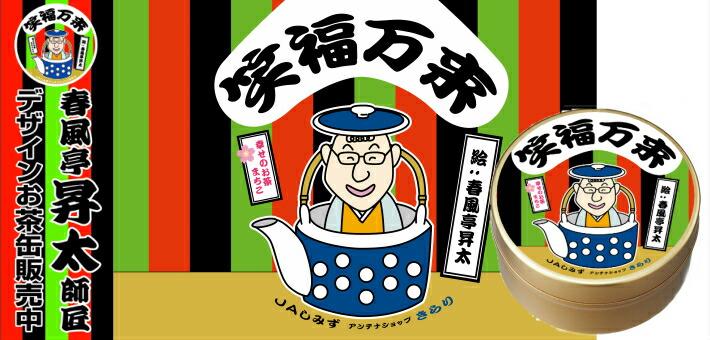 楽天市場】静岡茶 清水産 笑福万来茶 幸せのお茶 まちこ春風亭昇太 笑 ...