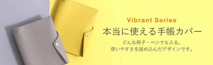 本当に使える手帳カバー-vibrant-