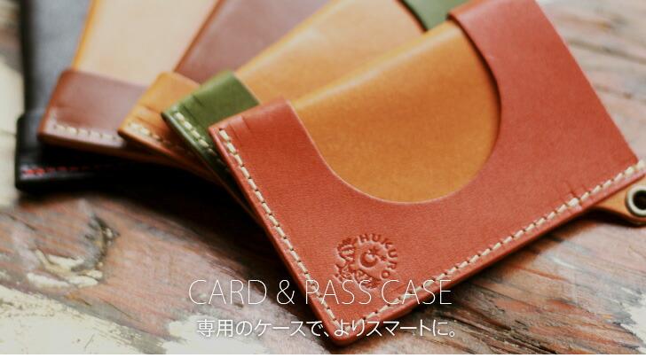 HUKURO カードケース パスケース 専用ケースでよりスマートに。