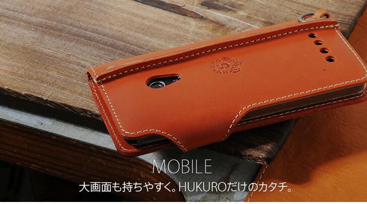 HUKURO モバイルケース 持ちやすいバックグリップはHUKUROだけのカタチ。
