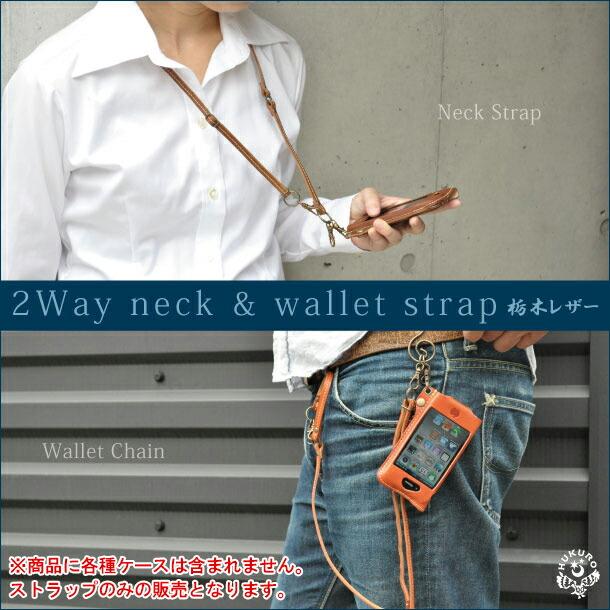 2WAY NECK & WALLET STRAP