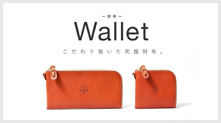 財布/小銭入れ