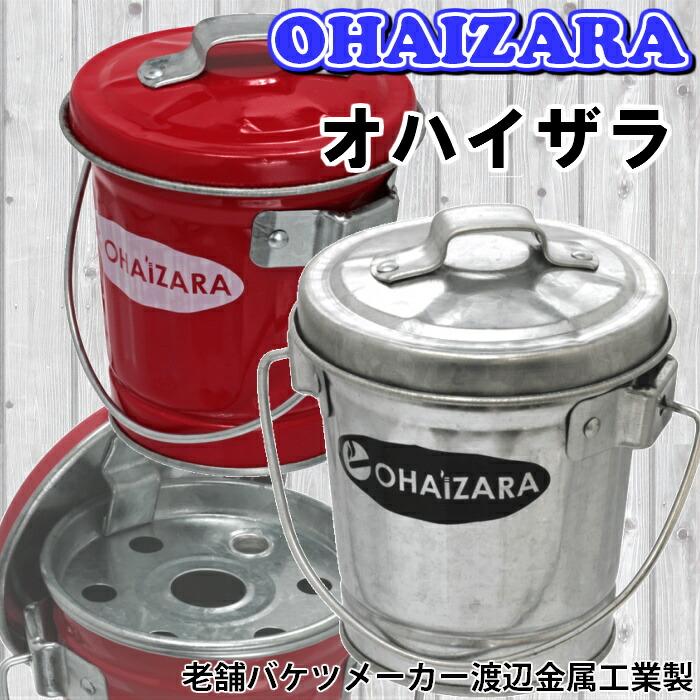 灰皿 バケツ灰皿 オハイザラ OHAIZARA 渡辺金属工業 オバケツシリーズ (ラッピング不可商品) hOHA0.5 日本製 画像1