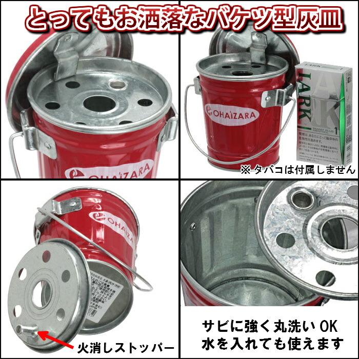 灰皿 バケツ灰皿 オハイザラ OHAIZARA 渡辺金属工業 オバケツシリーズ (ラッピング不可商品) hOHA0.5 日本製 画像2