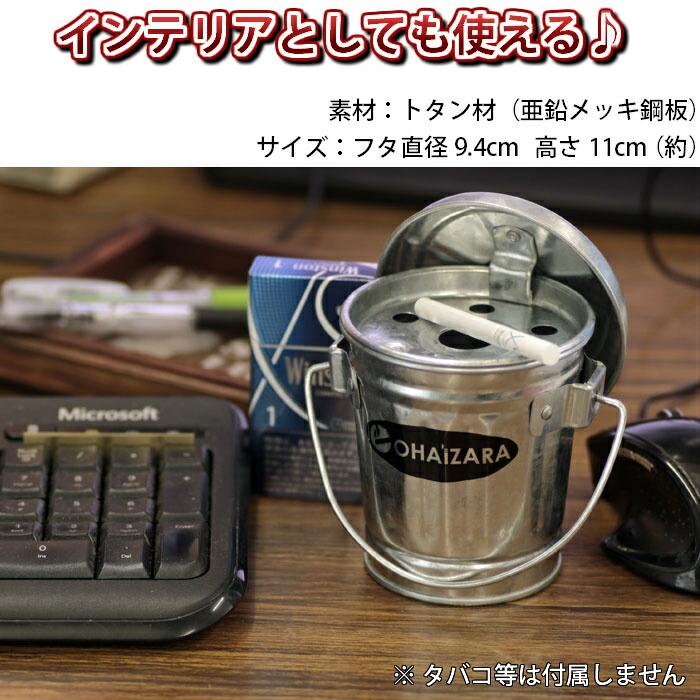 灰皿 バケツ灰皿 オハイザラ OHAIZARA 渡辺金属工業 オバケツシリーズ (ラッピング不可商品) hOHA0.5 日本製 画像3