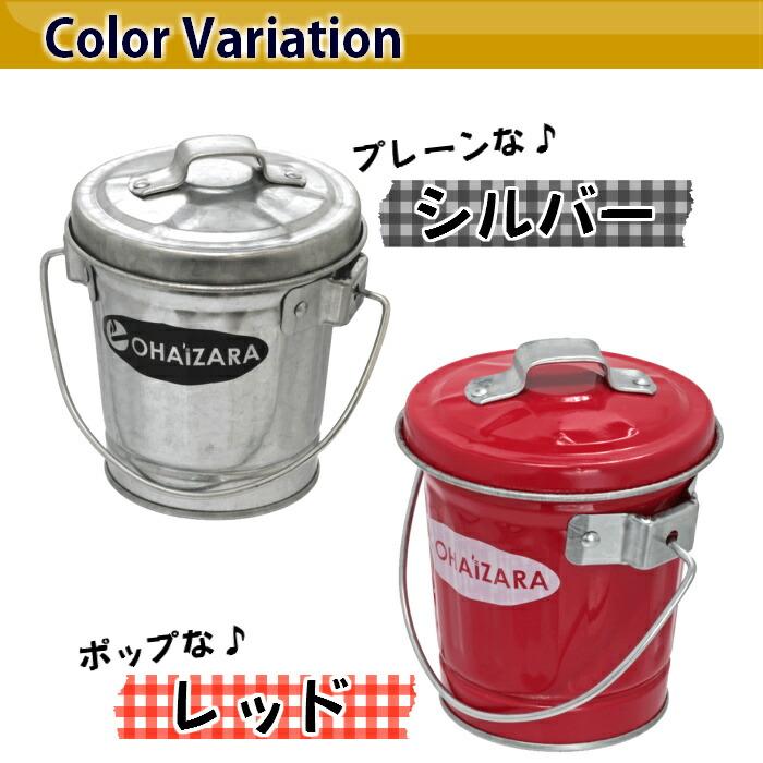 灰皿 バケツ灰皿 オハイザラ OHAIZARA 渡辺金属工業 オバケツシリーズ (ラッピング不可商品) hOHA0.5 日本製 画像4